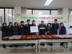 국립횡성숲체원 김장김치 나눔 봉사