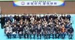 삼척시 체육회장 공정선거 결의대회