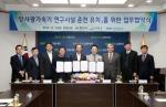 방사광가속기 연구시설 춘천 유치 협약