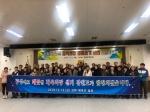 도체육회, 회장 선거 관련규정 준수 공정 선거 결의