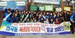 동해 복지사각지대 발굴 캠페인
