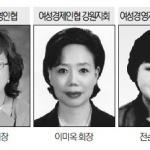 강원 여성경제인단체장 3명 모두 또래, 선의의 경쟁 예고