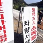 ASF 감염 멧돼지 잇단 남하 방역당국 긴장
