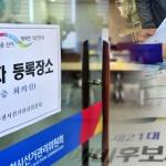 선거구·룰 시계제로 속 총선 레이스 본격 점화