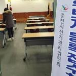 강원 정치력 급격 위축 속 4·15 총선 키워드는 '변화'