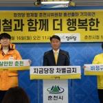 엄재철 정의당 춘천시위원장 21대 총선 출마 선언