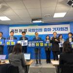 허영 민주당 도당위원장 21대 총선 출마 선언