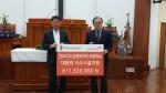 태백장성중앙교회, 캄보디아 식수시설 지원금 전달