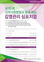 한림대학교춘천성심병원 '감염관리 심포지엄'개최
