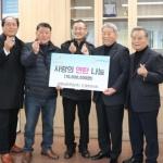 강원남부·도계주민 대표 성금 기탁