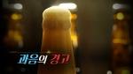 [TV 하이라이트] 알코올성 간경화 치료방법