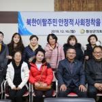 횡성군의회 북한이탈주민 간담회
