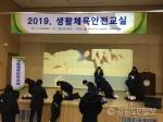 도체육회 생활체육안전교실 개최