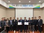 철원플라즈마산단 투자기업 상생 협약
