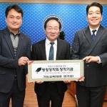 엄기성 기둥교육대표 장학금 100만원 전달