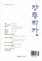 강릉작가회 '강릉작가' 창간