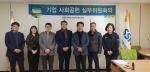 제4차 기업 사회공헌 실무위원회의