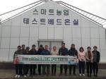 시농기센터 스마트농업 교육장 평가회