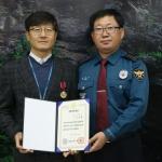 삼척경찰서 모범공무원상