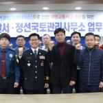 영월경찰서-정선국토관리사무소 업무협약