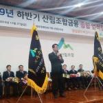 철원군산림조합, 금융종합 업적평가 금상·최우수상