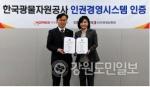 한국광물자원공사 인권경영시스템 인증 획득