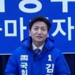 김경수 전 민주당 강릉위원장 총선 출마 선언