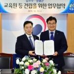 영월 대체복무교육원 2022년 준공
