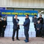 도장애인농구협회 김치 기탁