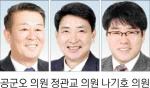 """[의회중계석]""""문화터미널 수학여행 운영 친근감 강화"""""""