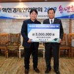 화천경제인연합회 장학금 기탁