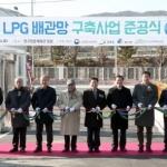 양구군 LPG배관망 준공식