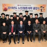 노인회 평창군지회 청춘대학 졸업식