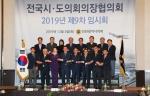 전국시도의회 금강산 관광재개 범강원도민운동 동참
