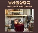 [김명섭교수의 커피이야기] 49.대한민국 커피하우스의 시작