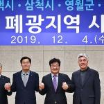 태백·삼척·영월·정선, 폐특법 연장 공동대응 나선다