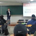 김진태 의원 강원대 특강