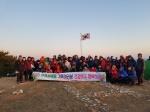 푸른산악회 새해맞이 고성 운봉산 산행