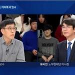 유시민 vs 진중권 JTBC 신년 대토론 시청률 8.3%