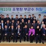 유명환 횡성군수권한대행 취임, 소통·협업 강조