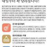 [강원도민일보가 새로워집니다] 더욱알차고풍성해진토요신문 내일부터확달라집니다!