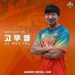 프로축구 강원, 공격수 고무열·GK 이범수 영입