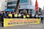 횡성 명성교통 파업 임·단협 타결 촉구 집회