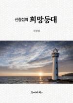 최북단 접경지역 고성과 평화가치