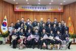 평창군의용소방대장 합동 이·취임식 개최