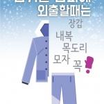 한겨울 한파에 외출할 때는 장갑 내복 목도리 모자 꼭!