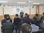 제66대 박성진 춘천지검장 이임식