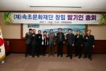 속초문화재단 창립발기인 총회