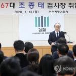 """조종태 춘천지검장 """"주민과 함께하는 것이 곧 검찰 존재의 목적"""""""