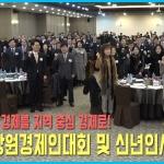 2020 강원경제인대회 및 신년인사회